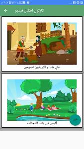 Download قصص و حكايات للأطفال بدون نت 2.09 APK