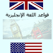 Download قواعد اللغة الانجليزية 2.0 APK