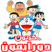 Download كرتون دورايمون و نوبي بالفيديو - أنمي بالعربي 1.2 APK
