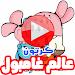 Download كرتون غامبول الجديد بالفيديو - مسلسل أنمي بالعربي 2.9 APK