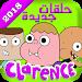 Download كرتون كلارنس بالعربي 1.2 APK