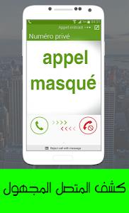 Download كشف المتصل المجهول - رقم واسم 1.0 APK