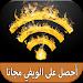 Download كشف كلمة سر الواي فاي Prank 1.0 APK