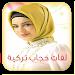 Download لفات حجاب تركية 2016 1.0 APK