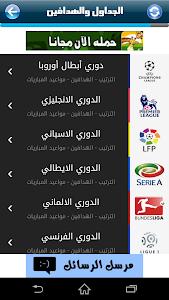 Download مباريات اليوم 4.0.5 APK