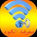 Download معرفة كود الويفي WiFi الوايفاي Prank 1.0 APK