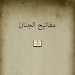 Download Mafateh Al Jenan 2.2.1 APK