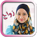 Download نساء يمنيات للزواج 1.0 APK