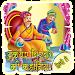 Download अकबर बीरबल की कहानिया हिंदी मे 1.3 APK