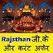 Download राजस्थान जी.के 2017 1.0 APK