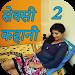 सेक्सी कहानी 2 - Hindi Story