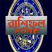 Download রাশিফল : কেমন কাটবে ২০১৮ 1.0.0 APK