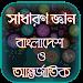 Download General Knowledge Bangla সাধারণ জ্ঞান প্রশ্নোত্তর 5.7 APK