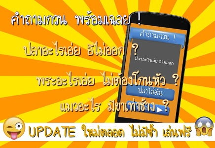 Download คําถามอะไรเอ่ย กวนๆ พร้อมเฉลย 26.0 APK