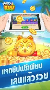 Download ไพ่ดัมมี่ ออนไลน์-เกมไพ่ฟรี dummy 3.0.0 APK