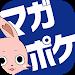 Download マガポケ - 人気マンガが無料で読める、週刊少年マガジン公式コミックアプリ「マガジンポケット」 3.2.5 APK