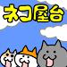 Download はい!こちらネコ屋台です。by MapFan 1.2.3 APK
