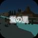 Download ホタル育成ゲーム - 完全無料!夏の花火を見ながらの癒しの蛍育成アプリ 1.1.2 APK