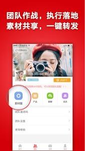 Download 微商水印相机 4.7.1 APK