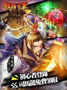 screenshot of 橫掃千軍 version 18.3.0