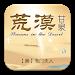 Download 每日灵粮-荒漠甘湶 2.5 APK