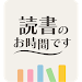 Download 読書のお時間ですビューア 1.7.7 APK