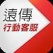 Download 遠傳行動客服 4.2.1 APK