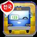 Download 교통정보(고속버스(무료 예매), 시외버스, 열차) 3.0.2 APK