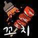 Download 닭꼬치 키우기 : 꼬치 노가다 1.8 APK
