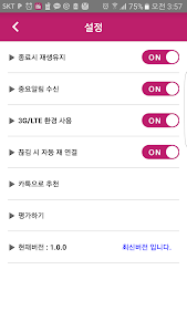 Download WOW Radio - Korea Radio (KPOP) 1.3.4 APK