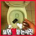 Download 보면 열받는사진 1.0 APK