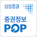 Download 증권정보POP 4.00.07 APK