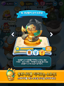 Download 애니팡3 for kakao 2.1.5 APK