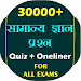 30000+ GK Question for All Exams