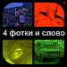 Download 4 Фотки и слово 1.0 APK
