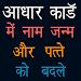 Download Nam Pata Badle Aadhar card me 4.0 APK