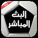 Download Albat HD آخر الأخبار 5 APK