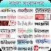 Download All Bangla Newspapers - বাংলা সকল সংবাদপত্র 1.1 APK