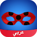Download Amino Miraculous Arabic ميراكولوس 1.8.19820 APK