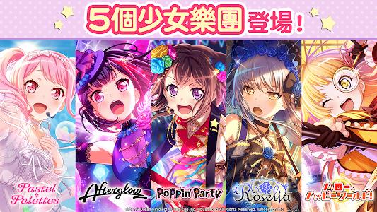 screenshot of BanG Dream! 少女樂團派對 version 2.1.0
