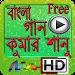 Download Bangla Gan Kumar Sanu 1.3 APK