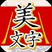 Download Beautiful Japanese Handwriting 2.1.5 APK