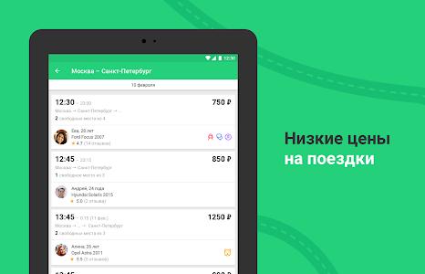 screenshot of BeepCar – Safe Rideshare and Carpool Service version 1.40.0