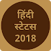 Download Hindi Status 2018 - Hindi Suvichar, Hindi Shayari 20.0 APK