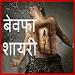 Download Bewafa Shayari Images 1.4 APK