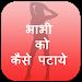 Download Bhabhi Ko Kaise Pataye 1.0 APK