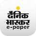 Download Bhaskar Group Epaper 5.0 APK
