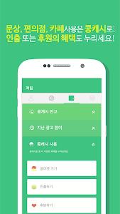 screenshot of CONG version 1.6.41
