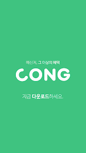 screenshot of CONG version 1.5.11