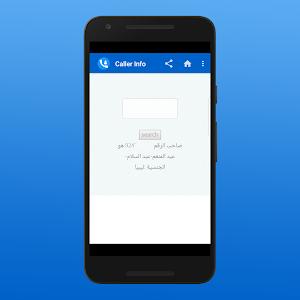 screenshot of CallerInfo: Caller ID version 1.4